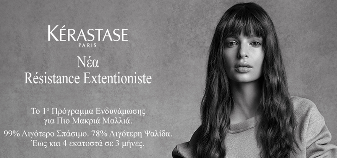 extensioniste-home